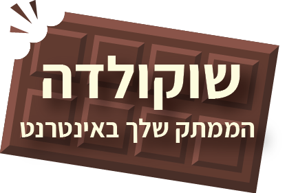 שוקולדה